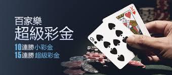 在線賭場洗碼量太高賭輸2萬美元